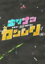 名古屋テレビ「ホリナツのカンムリ(仮)」3月10日放送