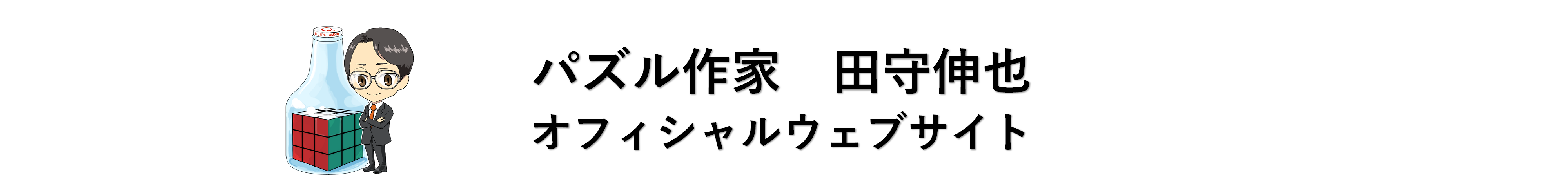 パズル作家 田守伸也オフィシャルウェブサイト