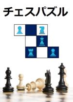 チェスパズル