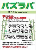 パズラバ vol.3(日本パズル連盟)