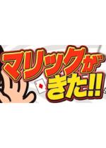 マリックがきた!!【タモリ倶楽部Part-4】