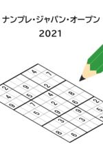 ナンプレ・ジャパン・オープン2021