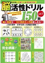 脳活性ドリル150問(ブティック社)