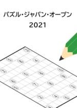 パズル・ジャパン・オープン2021