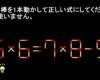 マッチ棒パズル(動画)9