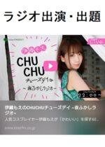ラジオ番組「伊織もえのCHU!CHU!チューズデイ ~夜ふかしラジオ~」