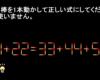 脳トレマッチ棒(動画)13