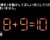 脳トレマッチ棒(動画)14