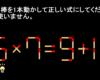 脳トレマッチ棒(動画)15