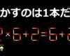 脳トレマッチ棒(動画)33