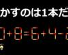 脳トレマッチ棒(動画)48